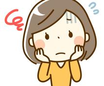 コミュニケーションの専門家が愚痴聴きます 悩みを抱えている方、吐き出してスッキリしませんか?