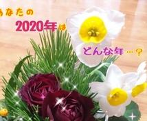 貴女の2020年をオラクルカードリーディングします 天使からのメッセージ、来年気をつけること、ラッキーアイテム