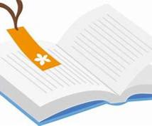 小説、台本、原稿、感想やアドバイス伝えます 相手に分かりやすい書き方なのか、客観的にお伝えします
