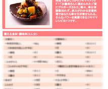 肉じゃが!銀座すき焼き味+煮崩れ無レシピ送ります すき焼きの高級味+煮崩れ無し7つのメソッド動画+レシピご紹介