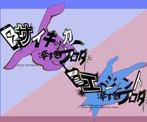 かっこいい系、アニメ系のタイトルロゴを作成します 自分の創作タイトルをアニメらしくしたい人にオススメします