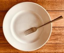 食とストレスとの向き合い方をアドバイスします 摂食障害など食べることがストレスになっている方へ