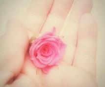 『恋愛成就、誰にも言えない悲しみ』がある方へ  一緒に悲しみを解決します。