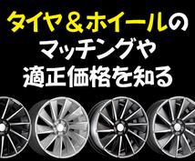 自動車のタイヤホイールの適合や適正価格の査定します タイヤ・ホイールと車両との適合や出来るだけ安く買いたい方へ