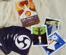 日本の神様カードでメッセージをお伝えします 神様からのアドバイスがほしい方へ