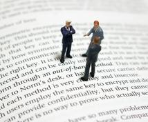 心理系の研究計画書に添削・アドヴァイスします 心理系の大学院を受験する方は是非ご検討ください。