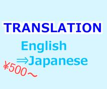 英語→日本語の翻訳承ります 200語500円~お気軽にご依頼ください