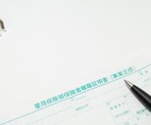 雇用保険を最大28ヶ月貰える方法教えます 独立・転職・休養をお考えの方にオトクな情報です。