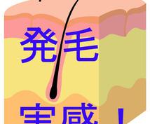 ☆ハゲ寸止め!☆発毛・育毛体験レポート☆
