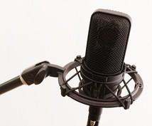 【男性声優】「声」が必要な方からのご依頼承ります【吹き替え・ナレーション等】