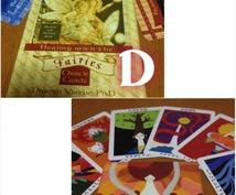 お悩みに焦点を絞る!タロットカード&エンジェルカードでアドバイス!!