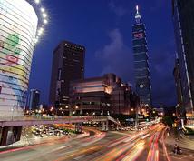 台湾のちょっとした疑問にお答えします 気になるけど、誰にも聞けない台湾に関する疑問、ありませんか?