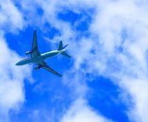 全力でCAになるお手伝いします 国内航空会社の就活対策手伝います!