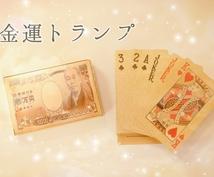 10名様限定✩豊穣の黄金光線で金運UP致します 愛情の金運トランプカードからのミニアドバイス付き♡