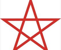 最高峰紫袈裟陰陽師が願い祈祷致します 禁断の呪文にて願望実現を真剣に祈祷!恋愛 金運 仕事 妊活
