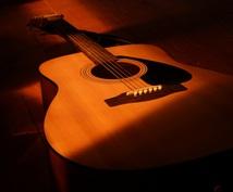 アコースティックギターの演奏音源制作します ライブ活動、デモ音源、伴奏用、DTM用、練習用、に是非!!