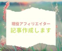 現役アフィリエイターがブログ・サイト記事を書きます 2000文字2000円にて対応中です