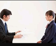 本物の面接官が面接の練習相手をします 10代、20代で面接を控えている方