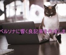 ブログ・宣伝・アフィリエイトサイト記事作成します 1500文字3千円・心に届く良質な記事を執筆