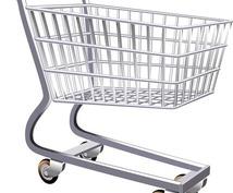 あなたが欲しい商品、サービスの最安価情報を代わりに探します!