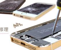 iPhone修理致します 技術と知識を持ったスタッフが即日対応!!
