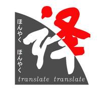 ネイティブスピーカーが翻訳通訳致します 一日納品可能で、日中翻訳是非お任せください。