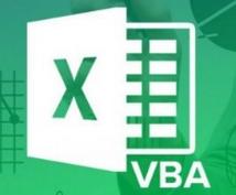 EXCELマクロ(VBA)の作り方を教えます 関数を超えた世界に飛び出せば・・・