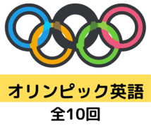 オリンピックイングリッシュ! 速攻英会話教えます ~五輪を10倍楽しめる英語の知識 ビデオチャット&プリント