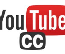 YouTubeの日本語字幕つけます YouTubeに動画を投稿している方必見!