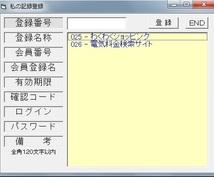 あったら便利なパソコンツールを提供します 簡単な会員登録内容記録ツールの提供です