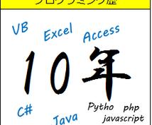 プログラミングの相談にのります プログラミング歴10年、現在WEBサービス開発中
