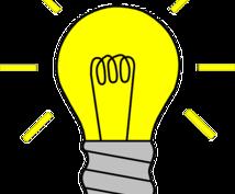 再現性の高いアイデアの出し方教えます!