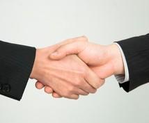 契約書・内容証明など法的書面を作成・チェックします ビジネスや約束・取決めごと等、法的な安心を、ぜひ!