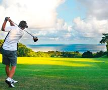 あなたにピッタリのゴルフ場を紹介します!