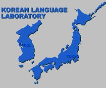 日本語⇔韓国語翻訳なら、韓国生まれ育ちの韓国人にお任せ下さい!