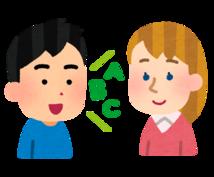 英語の発音お手伝いします アメリカ育ちのネイティブの帰国子女が英語の発音を教えます。