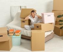 引っ越し屋さんを使い倒す、上手な引っ越しを教えます 引っ越し屋さんを上手につかって、次の日から快適生活に