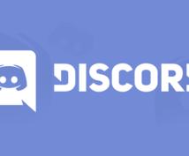 Discord bot 作成します 現役エンジニアがオーダーメイドのbotを開発します!