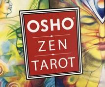 和尚禅タロットを講師します 初心者でタロットをやりたい人のための講座