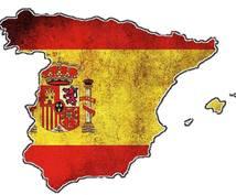 即日!ネイティブがスペイン語⇔日本語翻訳します スペイン人パートナーと翻訳☆ドイツ語&ポルトガル語も可能!