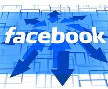 あなたの商品をFacebookで宣伝・拡散します 集客にお困りの経営者さんへおすすめ