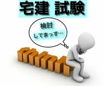 悩める宅建試験検討者◆疑問、不安、お聞きします どこでどうやって学ぶ?!学習方法、取り組み方、何でも相談事