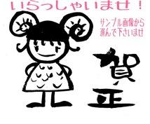 年賀状の文を毛筆で書きます_φ( ̄▽ ̄)SAMPLE画像のイラスト付き♪