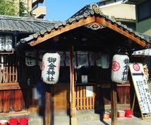 京都 御金神社(みかねじんじゃ)代行参拝いたします お参りしてすぐに福がきました。