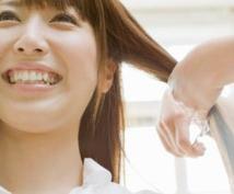 限定20名【お試し完全サポート付】美人ヘア〜自分らしいヘアスタイルにできる癒し系美容室を紹介