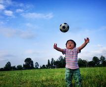 サッカー指導に関するご相談等をご提案致します これからの未来を背負う選手達を少しでも応援したい方へ!
