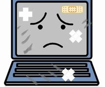 パソコンリモートサポートにて何でも治します 何でも遠隔リモートサポートにて対応致します‼
