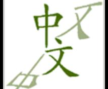 即対応可!日本語⇔中国語(繁体字の台湾華語)翻訳します。(台湾語ではありません)