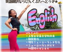 海外在住のぴんくぶたが1文字1円で翻訳致します 【新商品】1文字1円英→日翻訳致します