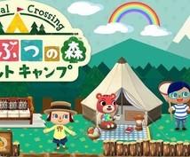 アプリどうぶつの森のお手伝いをします どうぶつの森ポケットキャンプをもっと楽しみたいあなたへ